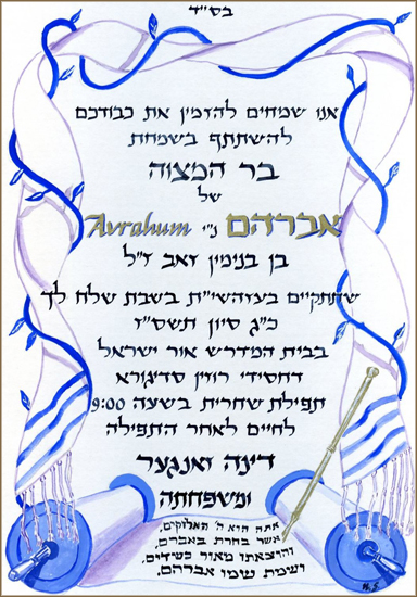 Avraham Sanger's Bar Mitzvah Invitation