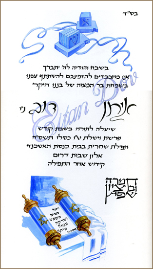 Eitan's Bar Mitzvah Invitation
