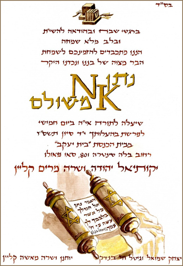 Nathan Klein's Bar Mitzvah Invitation