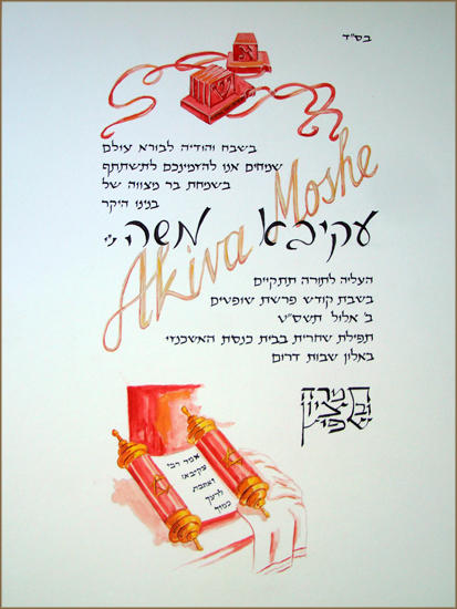 Akiva's Bar Mitzvah Invitation
